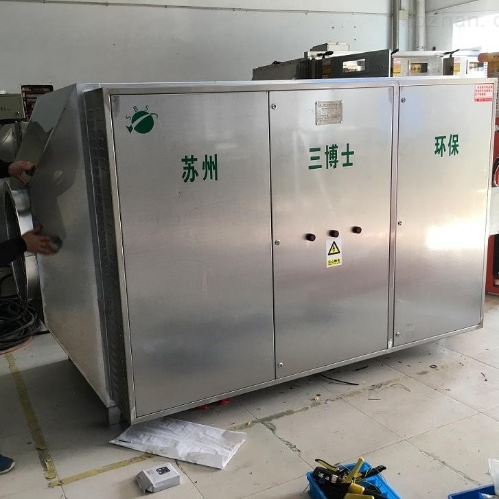 香料厂气体净化设备