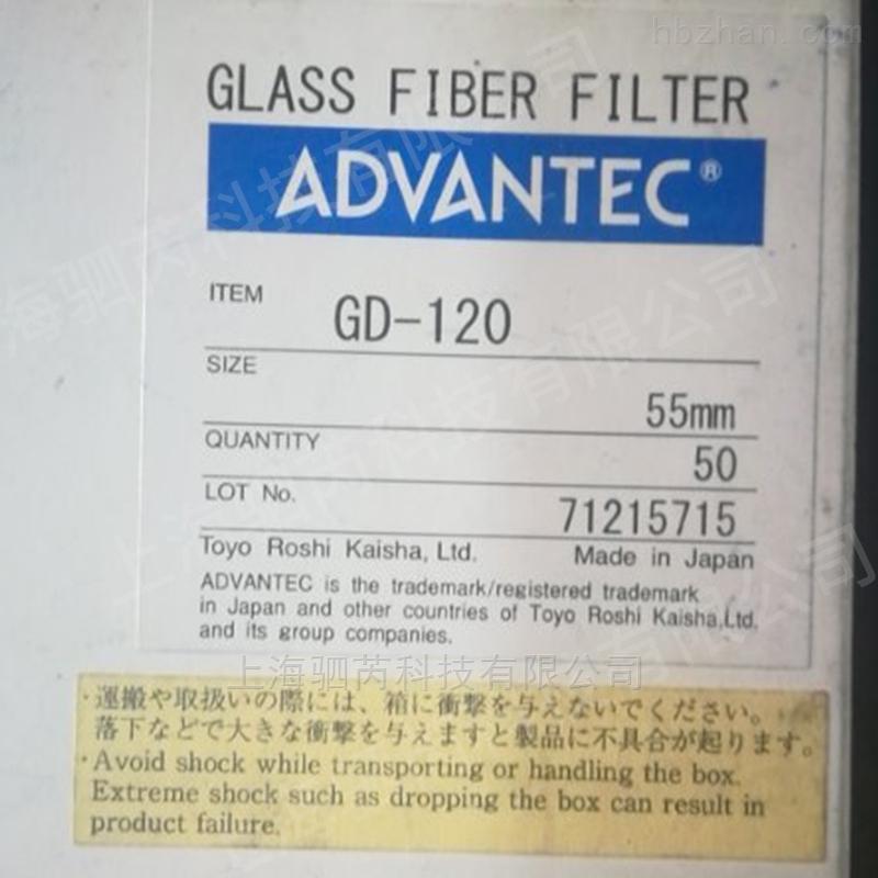 ADVANTEC GD120滤纸直径55mm玻璃纤维滤纸