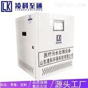LK-A口腔诊所污水处理器