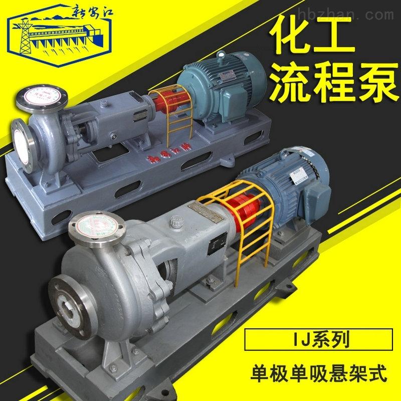 IJ系列化工流程泵