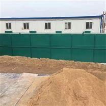 地埋式污水处理设备厂家定制