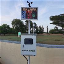 环境空气质量TVOC微型站在线监测系统