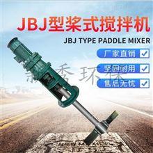 JBJ-400三叶轴流搅拌器