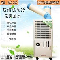 冬夏SAC-25D岗位户外空调工业移动冷气机