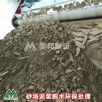 制砂石粉泥浆处理设备