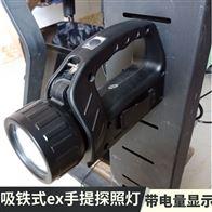 CBH3030吸铁式移动照明灯防爆防水手提灯设备检修灯