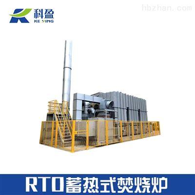 RTO-S-22RTO化工废气处理成套设备