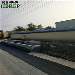HBR-WSZ-40生活污水处理成套设备 一体化设备 鸿百润