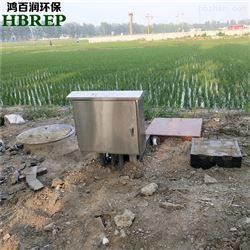 HBR-WSZ-10美容美体会所污水处理|地埋式一体化|鸿百润