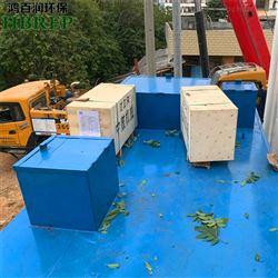 社区门诊污水处理设备|鸿百润环保