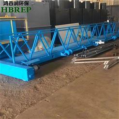 HBR-HCG-10包装纸厂刮泥处理|桁车式刮吸泥设备|鸿百润