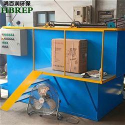 HBR-JPF-15农业生产污水处理 平流式溶气气浮机 鸿百润