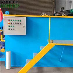 HBR-JPF-50豆制品污水处理|平流式溶气气浮机|鸿百润
