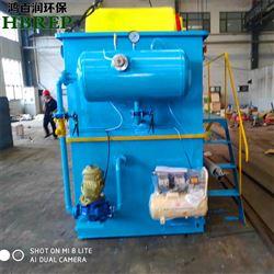 HBR-JPF-10洗车污水处理设备|平流式溶气气浮机|鸿百润