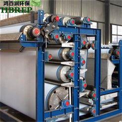 HBR-JDU-15酿酒制作杂质处理|真空带式压滤机|鸿百润