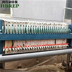 JBK-20污泥板框压滤机|鸿百润环保