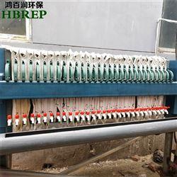 HBR-WSZ-20液压板框压滤机 鸿百润环保