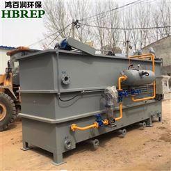HBR-CAF-50屠宰场污水处理|涡凹式气浮机|鸿百润环保