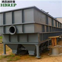 15T/H溶气式气浮机出厂价|鸿百润