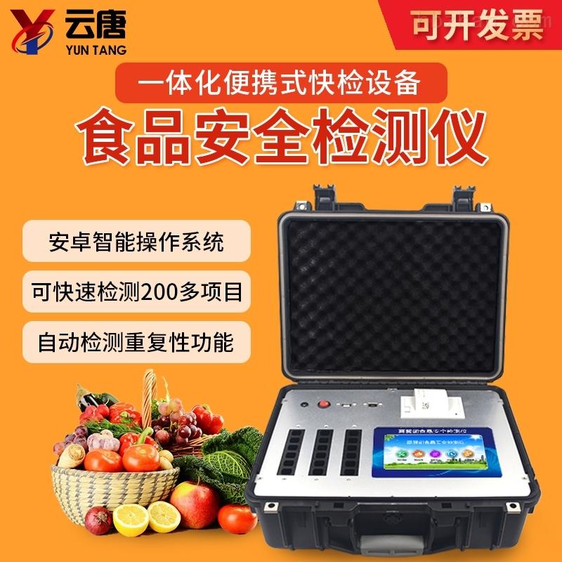 学校全自动食品安全检测仪