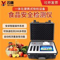 YT-G1800学校全自动食品安全检测仪