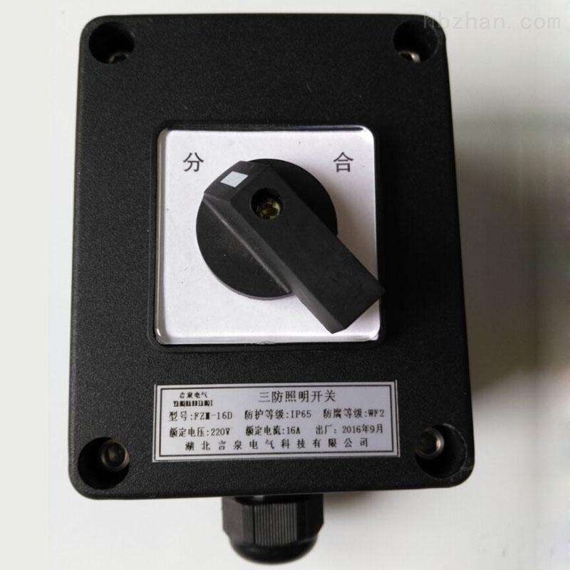 三防照明开关单联单控二三联防水防腐按钮盒