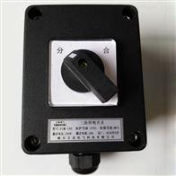 FZM-10A220V三防照明开关单联单控二三联防水防腐按钮盒