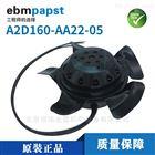 A2D160-AA22-05 ebmpapst西門子電機用風扇
