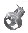 反應池潛水攪拌機QJB4/12不銹鋼潛水攪拌機