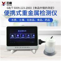 YT-YJ食品污染物检测仪器