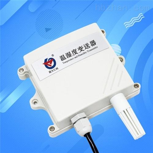 工业测温防水高精度温湿度计传感器