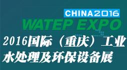 2016国际(重庆)工业水处理及环保设备展