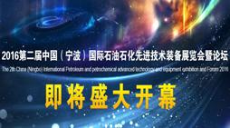 第二届中国(宁波)国际石油石化先进技术装备展览会