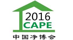 2016第11届中国(上海)国际空气净化及新风技术与设备博览会