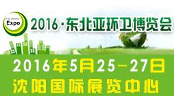 2016东北亚环卫博览会