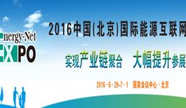 第六届国际分布式能源及储能技术设备展览会