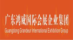 2016中国国际(广东)节能环保产业博览会