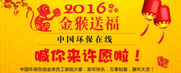金猴献瑞财源广,银树呈祥花果硕,中国雷竞技官网手机版下载在线喊你来许愿啦!