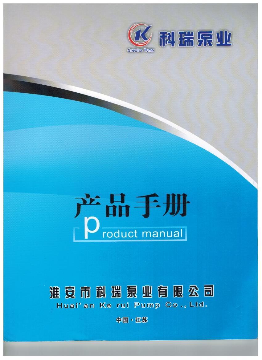 科瑞泵业产品图片