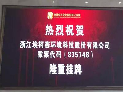 埃柯賽掛牌敲鐘儀式在京舉行