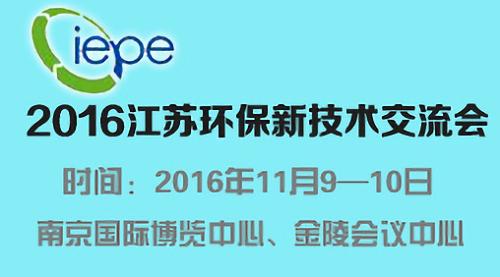 三大亮点抢先看 2016江苏环保新技术交流会等你来