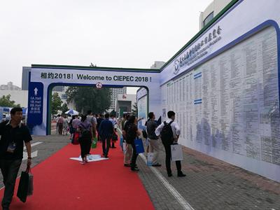 第十五届中国国际环保展览会展商风采呈现