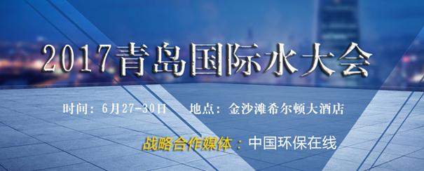 2017青岛国际水大会