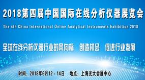 2018第四届中国国际在线分析仪器展览会