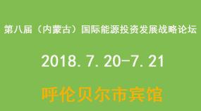 """2018""""一带一路""""第八届(内蒙古)国际能源投资发展战略论坛"""