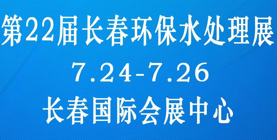 2020年吉林(长春)第二十二届雷竞技官网手机版下载水处理及泵阀管道展览会