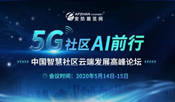 【倒计时2天】中国智慧社区云端发展高峰论坛即将开幕,速来!