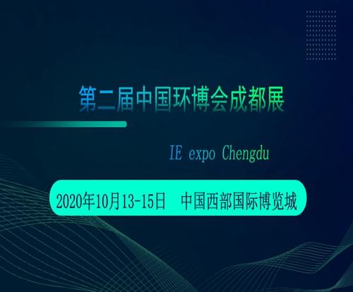 """成都环博会改期至10月举办,拥抱西部金秋好""""丰""""景"""