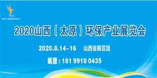 2020山西(太原)雷竞技官网手机版下载产业展览会