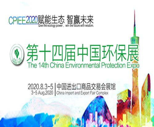 官宣:第十四届中国广州环保展定档8月3-5日,值得期待!